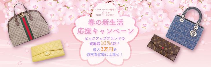 2828078cd643 ブランド品の高価買取No.1 10店舗展開中 キャンペーン キャンペーン